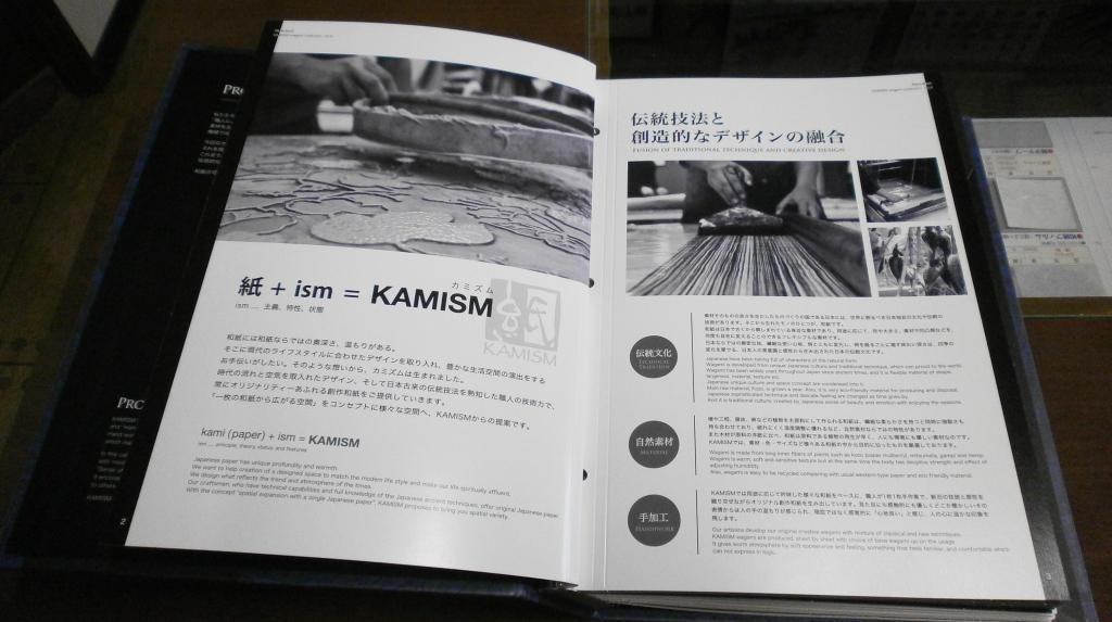 Kamism2